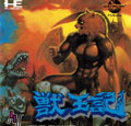 Altered Beast - NEC Avenue