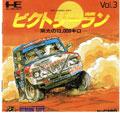 Victory Run - Hudson Soft