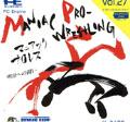 Maniac Pro Wrestling - Hudson Soft