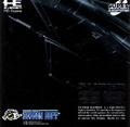 Super Raiden - Hudson Soft