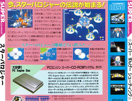 Star Parodia from Hudson Soft on PC Engine Super CD ROM
