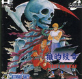 Crest of Wolf (New) - Hudson Soft