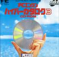 PC Engine Hyper Catalogue 3 - PC Engine Shogakukan