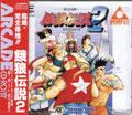 Fatal Fury 2 - Hudson Soft