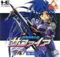Ginga Fukei Densetsu Sapphire - Hudson Soft