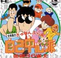 Gambler Jiko Chuushinha - Hudson Soft