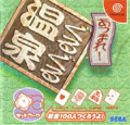 Guru Guru Onsen (New) - Sega