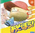 Lets Play Professional Baseball (New) - Sega