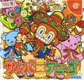 Samba De Amigo (New) - Sega (Sonic Team)