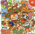 Samba De Amigo 2000 - Sega