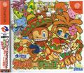 Samba De Amigo 2000 (New) - Sega