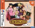 Sakura Wars Kinematron (New) - Red