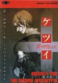 Ketsui DVD (New) - Insanity Naked Hunter