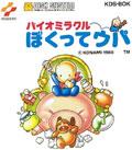 Bio Miracle Bokutte Upa - Konami