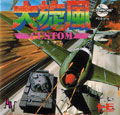 Daisenpu Custom (New) title=