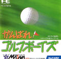 Ganbare Golf Boys (New) - Masaya