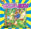 Dragon Egg (New) - Masaya