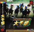 Neo Derby Champ (New) - SNK