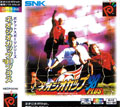 Neo Geo Cup 98 Plus - SNK