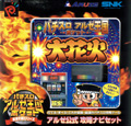 Neo Geo Pocket Color Blue Ohanabi Limited Edition - SNK