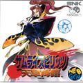 Samurai Spirits IV - SNK