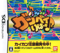 Gunpey DS (New) - Bandai