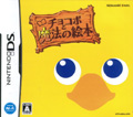 Chocobo and the Magic Picture Book (New) - Square Enix