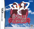 Feel The Magic 2 (New)  - Sega