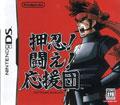 Osu Tatakae Ouendan - Nintendo