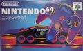 Japanese Nintendo 64 Console (Unboxed) title=