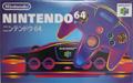 Japanese Nintendo 64 Console (Only) - Nintendo