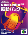 Nintendo 64 Rumble Pack - Nintendo