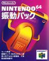 Nintendo 64 Rumble Pack - Nintendo