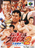Virtual Pro Wrestling 2 (New) - Asmik Ace Entertainment