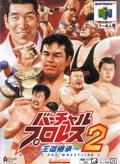 Virtual Pro Wrestling 2 (New) - Asmik Ace Entertainment