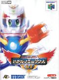 Super B Daman Battle Pheonix 64 (Cart Only) - Hudson