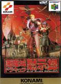 Castlevania - Konami