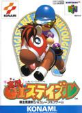 GI Stable - Konami