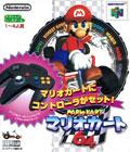 Mario Kart 64 Controller Set - Nintendo