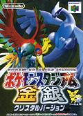 Pokemon Stadium Gold Silver (New) - Nintendo