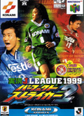 J League 1999 Perfect Striker 2 - Konami