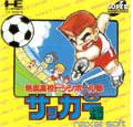 Hot Blood High School Soccer (New) - Naxat Soft