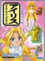 Sakura Wars Figure Iris Chateaubriand - Sega
