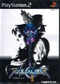 Soul Calibur II Asian Version (New) - Namco
