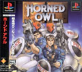 Horned Owl - Sony Computer Entertainment