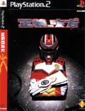 Seigi No Mikata - Sony Computer Entertainment