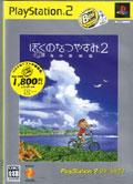 Boku no Natsuyasumi 2 (New) - Sony Computer Entertainment
