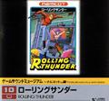 Rolling Thunder Soundtrack title=
