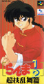 Ranma Chougi Ranbuhen (Cart Only) - Rumic Soft