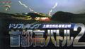 Shutoko Battle 2 (Cart Only) - Bullet Proof Software